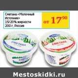 """Наш гипермаркет Акции - Сметана """"Молочный Источник"""" 15/20%"""