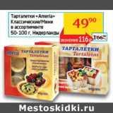 "Наш гипермаркет Акции - Тарталетки ""Ameria"" Классические/Мини 50-100 г"
