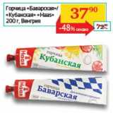 "Наш гипермаркет Акции - Горчица ""Баварская""/""Кубанская"" ""Haas"""