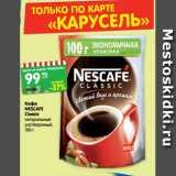 Кофе NESCAFE Classiс натуральный растворимый, 100 г