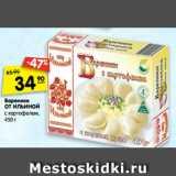 Вареники ОТ ИЛЬИНОЙ с картофелем, 450 г