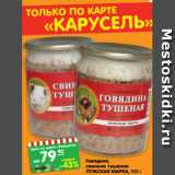 Говядина, свинина тушеная ЛУЖСКАЯ МАРКА, 500 г