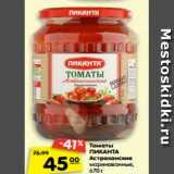 Томаты ПИКАНТА Астраханские маринованные