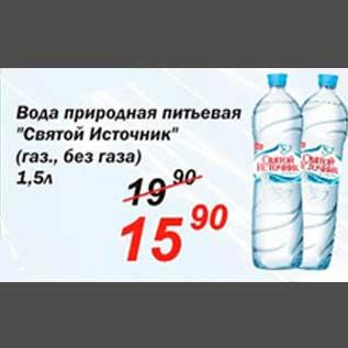 """Акция - Вода """"Святой Источник"""""""