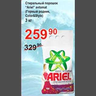 """Акция - Стиральный порошок """"Ariel"""""""