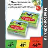 Масло сладкосливочное Крестьянское 72,5% Россия
