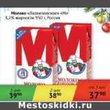 Молоко Лианозовское М 3,2% Россия