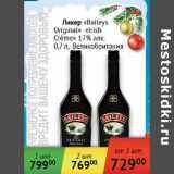 Ликер  Baileys Original Irish Cream 17%