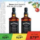 Виски Jack Daniel`s 40% алк. США