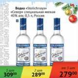 Водка Столичная север специальная мягкая 40% Россия