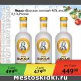 Водка Царская золотая 40% Россия