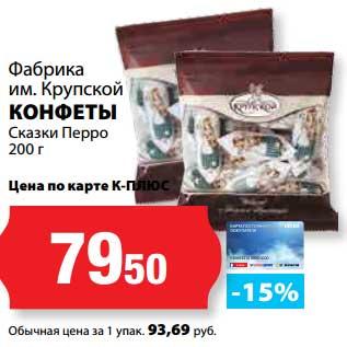 Конфеты - шоколад - под заказ 5 дней караван пустыни шокк-ты - крупская 1кг