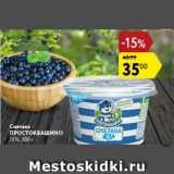 Магазин:Карусель,Скидка:Сметана Простоквашино 15%