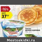 Магазин:Карусель,Скидка:Сметана Домик в  деревне 15%