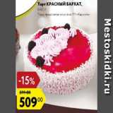 Скидка: Торт Красный бархат