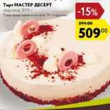 Скидка: Торт Мастер десерт