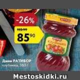 Магазин:Карусель,Скидка:Джем Ратибор
