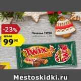 Скидка: Печенье Twix