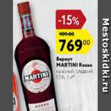 Скидка: Вермут Martini