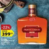 Скидка: Коньяк Monte Choco