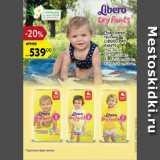 Магазин:Карусель,Скидка:Подгузники-трусики Libero