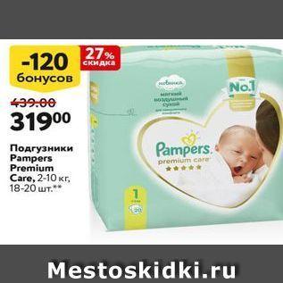 Акция - Подгузники Pampers Premium Care