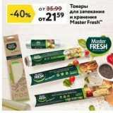 Магазин:Окей,Скидка:Товары для запекания и хранения Master Fresh