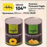 Магазин:Окей,Скидка:Ананасы Кольцами Vegdaа