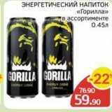 Магазин:Spar,Скидка:ЭНЕРГЕТИЧЕСКИЙ НАПИТОК «Горилла»