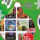 Магазин:Spar,Скидка:МАГНИТ новогодний