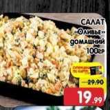 Магазин:Spar,Скидка:Салат Оливье