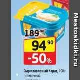 Магазин:Да!,Скидка:Сыр плавленый Карат, 400 г