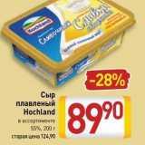 Магазин:Билла,Скидка:Сыр плавленый Hochland