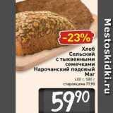 Билла Акции - Хлеб Сельский с тыквенными семечками