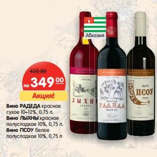Вино Скидки Купить Москва