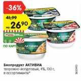 Скидка: Биопродукт Активиа творожно-йогуртвый 4%