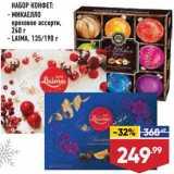 Скидка: Набор конфет Микаелло/Laima
