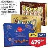 Скидка: Набор конфет Barylki/Laima