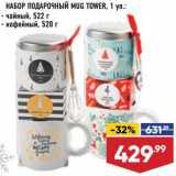 Скидка: Набор чайный/кофейный Mug Tower