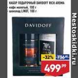 Лента Акции - Набор подарочный Davidoff
