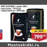 Лента Акции - Кофе Julius Meinl