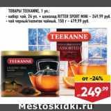Лента Акции - чай Teekanne/шоколад Ritter Sport