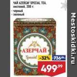 Лента Акции - ЧАЙ Azercay Special Tea