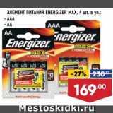 Скидка: Элемент питания Energizer