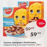 Магазин:Пятёрочка,Скидка:Сухие завтраки Любятово