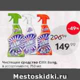Магазин:Пятёрочка,Скидка:Чисятщее средство Cillit Bang