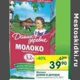 Молоко Домик в деревне стерилизованное 3,2%