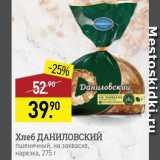 Скидка: Хлеб Даниловский