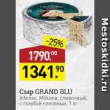 Скидка: сыр Grand Blu