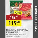 Скидка: Конфеты Белочка/Кара-Кум
